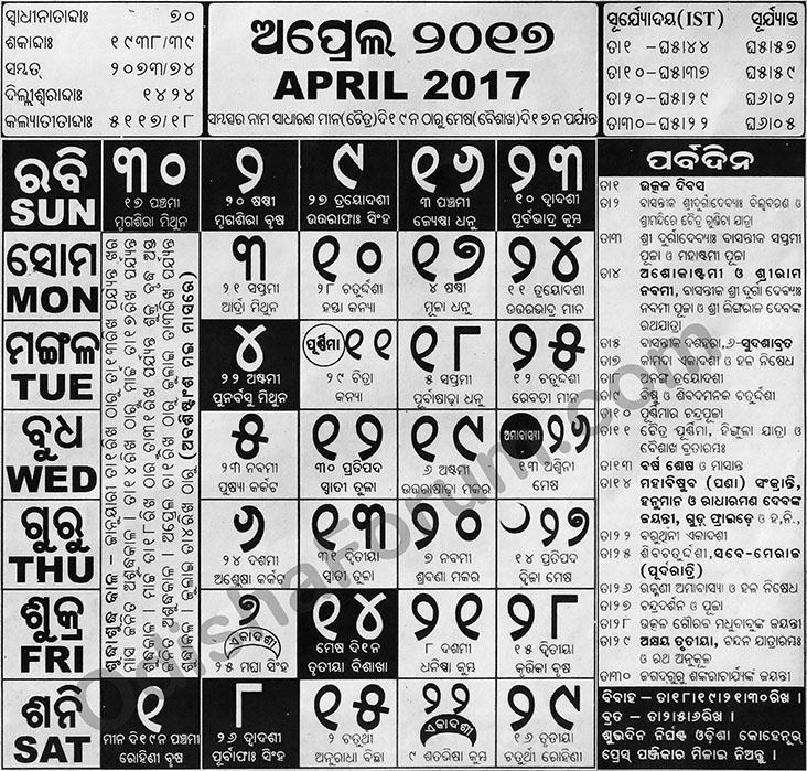 Odia Calendar April 2017