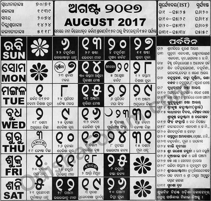 Odia Calendar August 2017