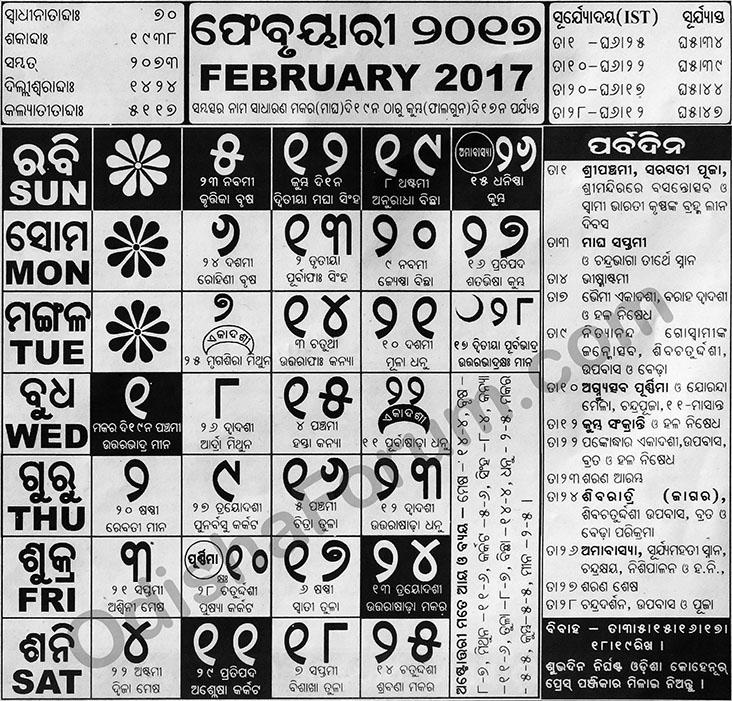 Odia Calendar February 2017