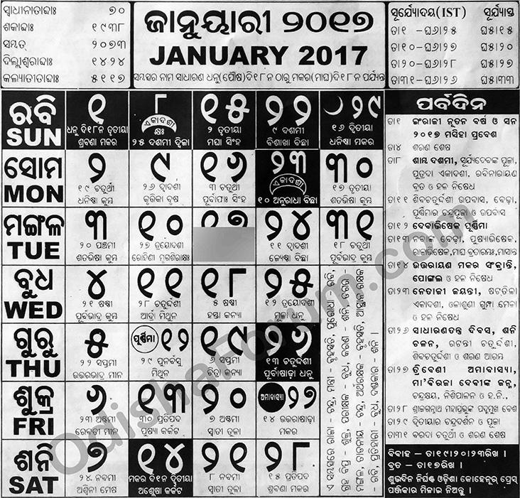 Odia Calendar January 2017