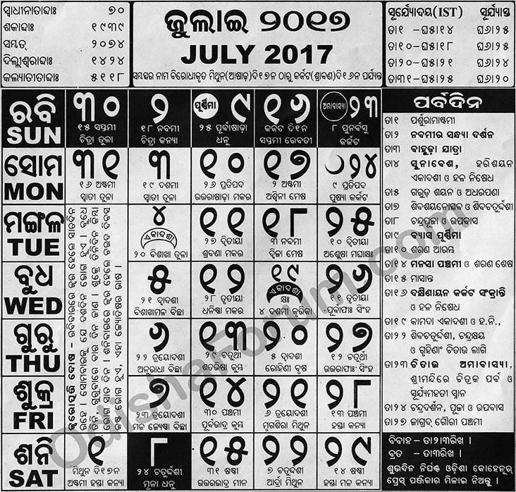 Odia Calendar July 2017