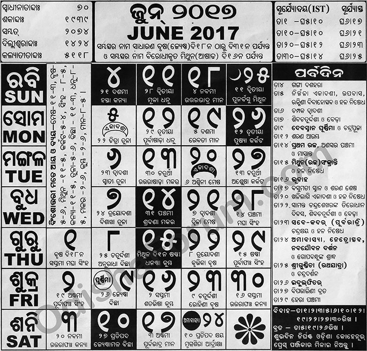 Odia Calendar June 2017