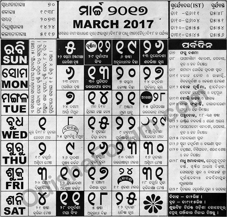 Odia Calendar March 2017