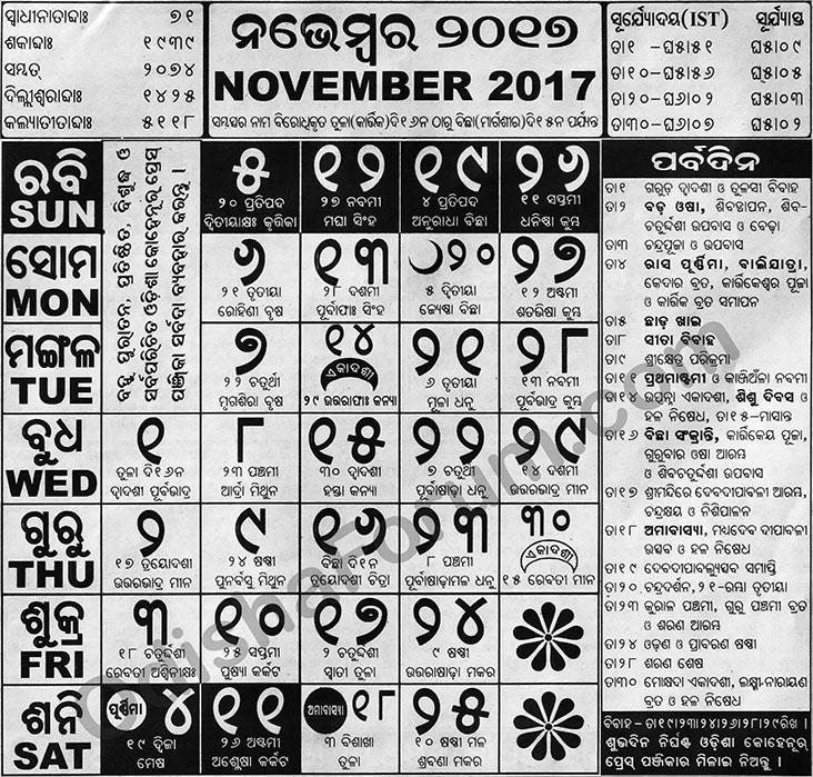 Odia Calendar November 2017